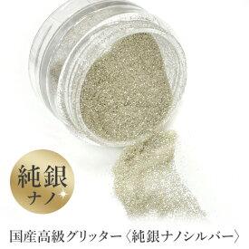 ≪日本製≫SHINYGEL:アートコレクション/ラメ・グリッター<純銀ナノカラー> ジェルネイルアートパーツ (シャイニージェル)