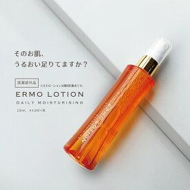 薬用エルモローション 120mL(全身保湿ミスト化粧水)塗った瞬間しっとり持続/肌あれ・ひびわれ・あかぎれを防ぐ医薬部外品 薬用ローション