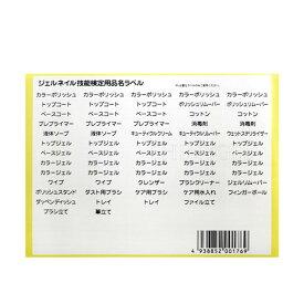 (DM便○)<検定用具>ジェルネイル検定用品シール