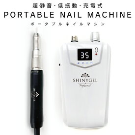 SHINYGEL Professional(シャイニージェル・プロフェッショナル):ポータブルネイルマシン