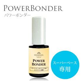 【スーパーベース専用】密着度を高めるパワーボンダー/5mL[UV/LED対応○](SHINYGEL Professional)プライマー プレボンド プレプライマー
