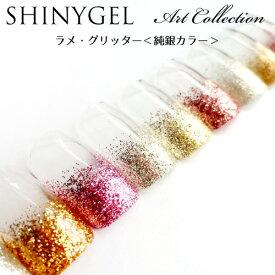 ≪日本製≫SHINYGEL:アートコレクション/ラメ・グリッター<純銀カラー> ジェルネイルアートパーツ (シャイニージェル)