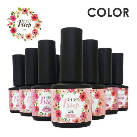 SHINY1stepGEL:カラー各8g<17色よりお好きなカラーをお選びください>(シャイニーワンステップジェル)[UV/LED対応○]