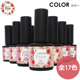 SHINY 1step GEL:カラー 各8g <17色よりお好きなカラーをお選びください>(シャイニーワンステップジェル)ウィークリージェル [UV/LED対応○]