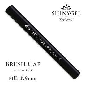 (DM便○)SHINYGEL Professional用ブラシキャップ/ラウンド・スクエア・アート・フレンチ・3Dブラシに対応 (シャイニージェルプロフェッショナル)