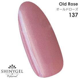 SHINYGEL Professional:カラージェル 137/オールドローズ 4g (シャイニージェルプロフェッショナル)[UV/LED対応○](JNA検定対応)
