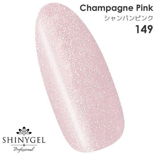 SHINYGEL Professional:カラージェル 149/シャンパンピンク ラメ ピンク 4g (シャイニージェルプロフェッショナル)[UV/LED対応○](JNA検定対応)