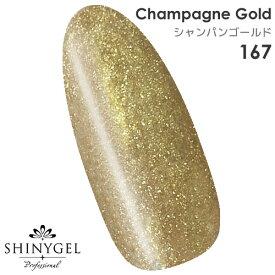 SHINYGEL Professional:カラージェル 167/シャンパンゴールド ラメ 金色 ライン 4g (シャイニージェルプロフェッショナル)[UV/LED対応○](JNA検定対応)