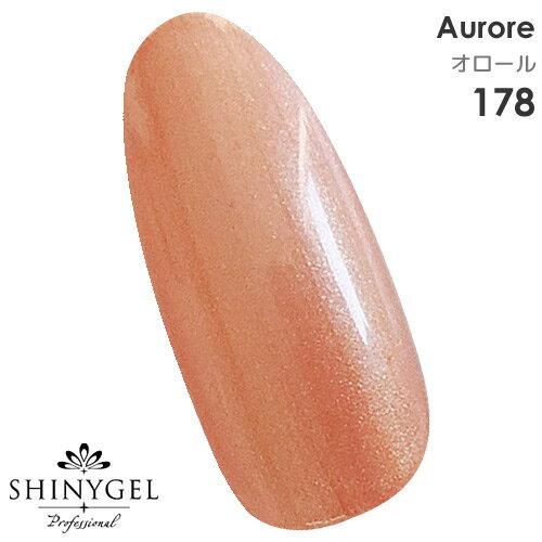 SHINYGEL Professional:カラージェル 178/オロール オレンジ ベージュ 紅梅色 4g (シャイニージェルプロフェッショナル)[UV/LED対応○](JNA検定対応)