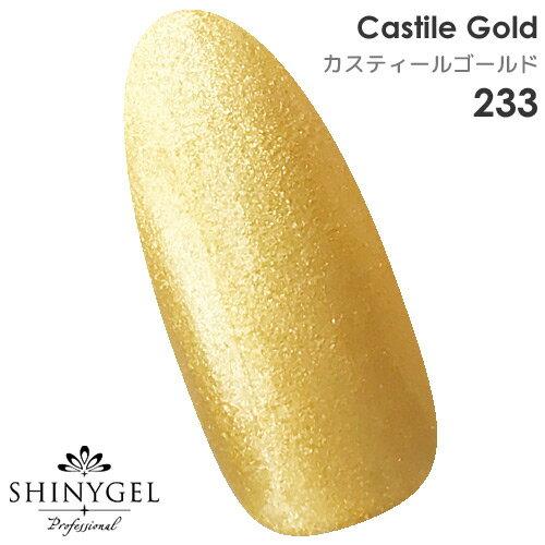 SHINYGEL Professional:カラージェル 233/カスティールゴールド パール ラメ 4g (シャイニージェルプロフェッショナル)[UV/LED対応○](JNA検定対応)