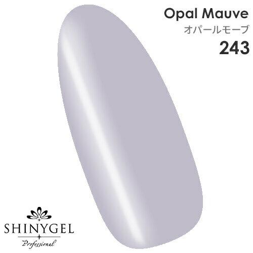 SHINYGEL Professional:カラージェル 243/オパールモーブ 4g (シャイニージェルプロフェッショナル)[UV/LED対応○](JNA検定対応)