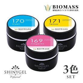 (プロ三原色カラー三色セット)SHINYGEL Professional:三原色 カラージェル(169マゼンタ・170シアン・171イエロー) マット 三原色 (シャイニージェルプロフェッショナル)[UV/LED対応○]