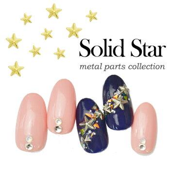 ソリッドスターメタルネイルパーツ全3色2サイズ5個入星立体スタッズジェルネイル