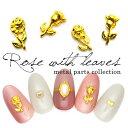 ローズ メタルパーツ / 2Type (ゴールド) 各5個入り バラ 薔薇 ローズ フラワー 花 ネイルパーツ アートツール ネイル…