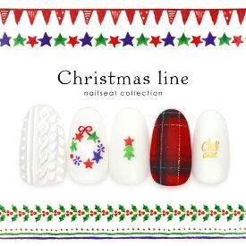 ネイルシール クリスマスラインシール [CA-090] おうち時間 ジェルネイル
