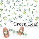 グリーンリーフネイルシール [MT103] リーフ 葉 ジェルネイル シール 緑 植物 ボタニカル ネイルアート ジェルネイル