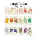 ネイルパーツ 天然石風ストーンパーツ [大きめサイズ] 全18色 約4g入