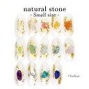 ネイルパーツ 天然石風ストーンパーツ [小さめサイズ] 全14色 約2g入