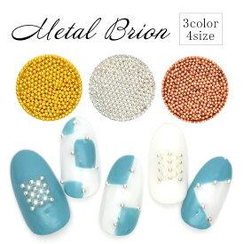 メタルブリオン 約10g 全12種 [ゴールド / シルバー / ピンクゴールド] 使いやすい4サイズ展開 3カラー ネイル用品