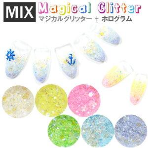 【MIX】マジカルグリッター + ホログラム ジェルネイル ネイルアート 全6色 おうち時間 おうちネイル