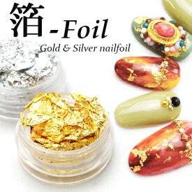 金箔/銀箔 ゴールド・シルバー ネイルホイル ジェルネイル・レジンパーツの埋め込みに  おうち時間 フットネイル