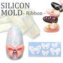 3Dシリコンモールド[リボン] ジェルで作る自分だけのオリジナル3Dネイルパーツ レジンにも! ジェルネイル 樹脂