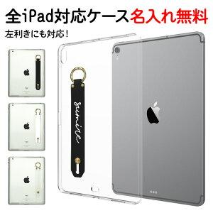 iPad ケース iPadケース【TPUソフトケース×シリコンベルトに名入れ印刷】ipad クリア 透明 カバー 柔らか シリコン タブレット アイパッド Mini1 Mini2 Mini3 Mini4 Mini5 Air1 Air2 Pro iPad2 iPad3 iPad4 iPad5 iPad6