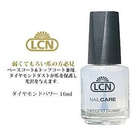 LCN ダイヤモンドパワー 16ml トップコート ベースコート 【メール便対応】