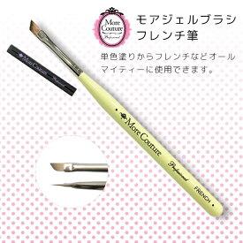 ネイルブラシ ジェルブラシ ◆モアクチュール More Couture モアジェルブラシ フレンチ筆