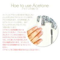ジェルネイルオフリムーバーアセトンクリーナー未硬化ふき取りブラシ洗浄スカルプオフシュシュアセトンシュシュクリーナー