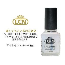 ネイルケア ベースコート LCN ダイヤモンドパワー 8ml トップコート ベースコート