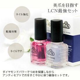ネイル強化 乾燥対策 ネイルケア LCN最強ケアセット ダイヤモンドパワー&アンティセプト 2個セット トップ ベース 爪美容液