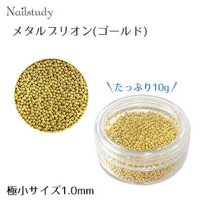 メタルブリオン(ゴールド) 極小サイズ たっぷり10g 容器入り putipra 【DEAL】