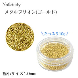 メタルブリオン(ゴールド) 極小サイズ たっぷり10g 容器入り プチプラ
