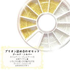 ネイルパーツ ブリオン2色セット ゴールド シルバー プチプラ byNS