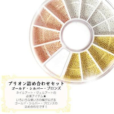 ネイルパーツ ブリオン3色セット ゴールド シルバー ブロンズ putipra 【DEAL】