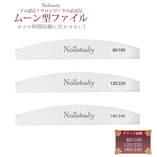ネイルファイル ムーン型 【80/100 120/220 180/240】 ファイル バッファー putipra 【DEAL】
