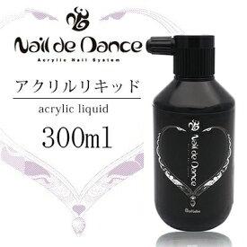 スカルプ ネイルデダンス Nail de Dance アクリルリキッド 300ml