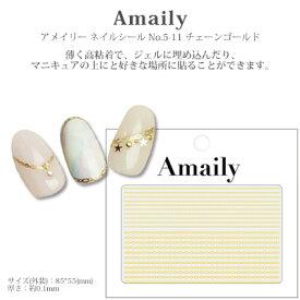 ネイルシール メタル アメイリー ネイルシール No.5-11 チェーンゴールド
