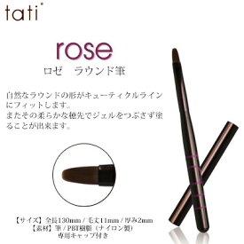 ネイルブラシ ジェルブラシ tati タチ アートショコラ rose (ロゼ)tatisale
