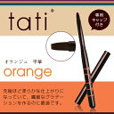 ネイルブラシ ジェルブラシ tati タチ アートショコラ orange (オランジュ)