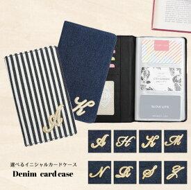 デニム イニシャル カードケース カードファイル ポイントカード カード入れ レディース カード ケース|カードホルダー 大容量 クレジットカードケース ポイントカードケース ポイントカード入れ 診察券 /DENM-CARD-IN/メール便送料無料