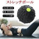 電動ストレッチボール トレーニングボール フォームローラー 筋膜リリース ヨガボール トリガーポイント 電動 振動フ…