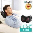 【NAIPO 500円OFFクーポン付き】2年保証マッサージクッション キャッシュレス・消費者還元 マッサージ マッサージ…