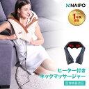 【NAIPO 1000円OFFクーポン付き】肩マッサージャー キャッシュレス・消費者還元 マッサージクッション マッサージ…