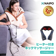 【NAIPO開店記念1000円OFFクーポン付き2年間保証】ヒータ付きネックマッサージャー
