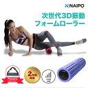 【1000円OFFクーポン付き】Naipo 次世代3D振動フォームローラー キャッシュレス・消費者還元 筋膜リリース、マッサー…