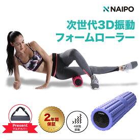 Naipo フォームローラー マッサージローラー 筋膜リリース 電動 次世代3D振動 キャッシュレス・消費者還元 筋膜リリース、マッサージロール、ストレッチローラー、ストレッチロール、4段階可調整レベル、ナイポ マッサージ ボール ローラー ショート