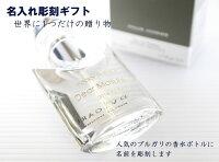 名入れプレゼント香水ブルガリプールオム50mlオードトワレBVLGARIPOURHOMMEフレグランス名前入りプレゼントギフト