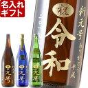 令和 れいわ 新元号 reiwa 名入れ 祝い 記念品 名入れ彫刻 お酒 ブルーボトル(ギフト 贈答 プレゼント)《選べる 純米大吟醸酒 吟醸…